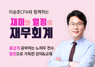 이승준CPA 홍보페이지_170630