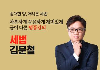 김문철 교수님 홍보페이지_170122