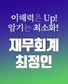 최정인P 홍보 배너