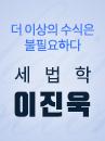 이진욱 교수님 홍보페이지