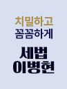 이병현P 홍보