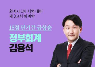 김용석P 정부회계