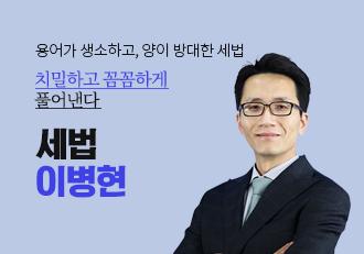 이병현P 홍보페이지