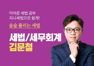 김문철P 홍보페이지